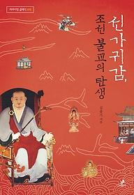 선가귀감, 조선 불교의 탄생