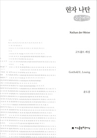 현자 나탄 (큰글씨책)