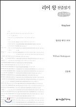 리어 왕 천줄 읽기 (큰글씨책)