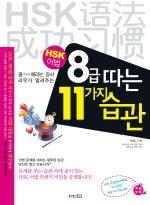 HSK 어법 8급 따는 11가지 습관