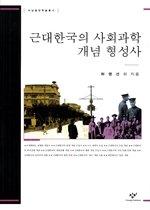 근대한국의 사회과학 개념 형성사