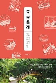 규슈올레 : 놀멍 쉬멍 먹멍 일본 규슈 걷기 여행