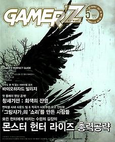 게이머즈 GAMER'Z (월간) 5월호