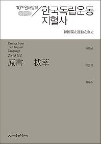 원서발췌 한국독립운동지혈사 (큰글씨책)