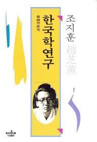 한국학연구