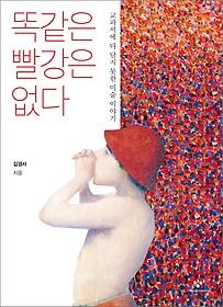 똑같은 빨강은 없다 : 교과서에 다 담지 못한 미술 이야기 이미지