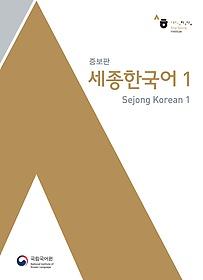 세종한국어 1 (증보판) - 영문판