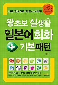 왕초보 실생활 일본어회화+기본패턴