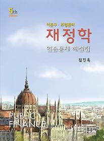 이준구 조명환의 재정학 연습문제 해설집