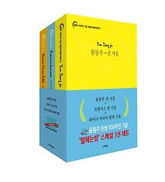 별헤는 밤 스페셜 3권 세트