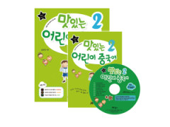"<font title=""맛있는 어린이 중국어 2 - 메인북 + 플래시 VCD 세트"">맛있는 어린이 중국어 2 - 메인북 + 플래시...</font>"