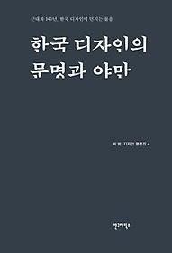 한국 디자인의 문명과 야만