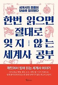 한번 읽으면 절대로 잊지 않는 세계사 공부 : 세계사의 흐름이 단숨에 정리된다