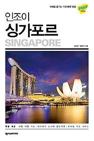 인조이 싱가포르 (2020)