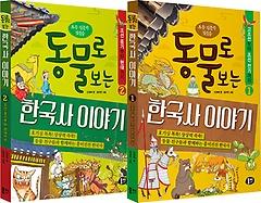 동물로 보는 한국사 이야기 1~2권 세트