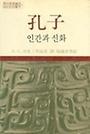 공자 - 인간과 신화 (서울대학교동양사학강의총서 3) (1983 초판)