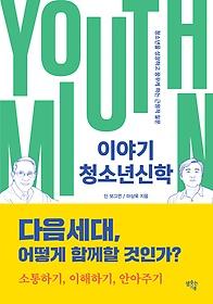 이야기 청소년신학 :청소년을 성장하고 꿈꾸게 하는 근원적 질문