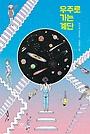 우주로 가는 계단 표지 이미지