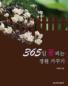 365일 꽃 피는 정원 가꾸기