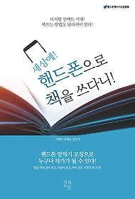 세상에 핸드폰으로 책을 쓰다니!