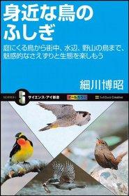 """<font title=""""身近な鳥のふしぎ 庭にくる鳥から街中、水邊、野山の鳥まで、魅惑的なさえずりと生態を樂しもう (サイエンス.アイ新書)"""">身近な鳥のふしぎ 庭にくる鳥から街中、水...</font>"""
