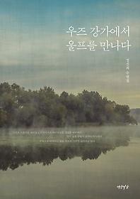 우즈 강가에서 울프를 만나다 : 정진희 수필집