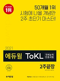 "<font title=""2021 에듀윌 토클 ToKL 국어능력인증시험 2주끝장"">2021 에듀윌 토클 ToKL 국어능력인증시험 2...</font>"
