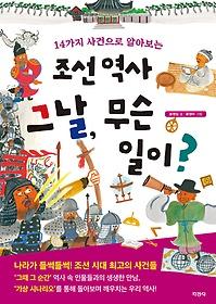 조선 역사 그날, 무슨 일이?