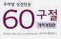 주제별 성경암송 60구절 (개역개정판/ 한영/ 성경암송카드/ 소)