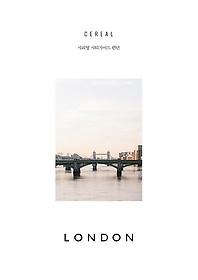 시리얼 시티가이드 런던 LONDON