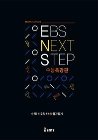 "<font title=""EBS NEXT STEP 수능특강편 수학 1 + 수학 2 + 확률과 통계 (2021)"">EBS NEXT STEP 수능특강편 수학 1 + 수학 2...</font>"