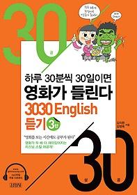 3030 English 듣기 3탄