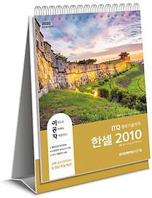 2020 이공자 ITQ 한셀 2010