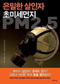 은밀한 살인자 초미세먼지 PM2.5