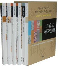 키워드 한국문화 세트