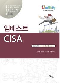 임베스트 CISA (2013)
