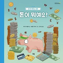 돈이 뭐예요?