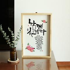 청현재이 갤러리 작품액자 - 함께 (중)