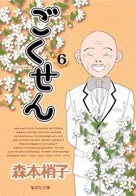 ごくせん 6 (集英社文庫―コミック版)
