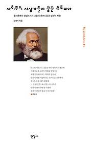 사회주의 사상가들이 꿈꾼 유토피아