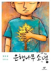 은행나무 소년 1 (큰글자도서)