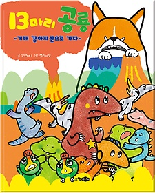 13마리 공룡 - 거대 강아지산으로 가다