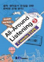 """<font title=""""All-Around Listening 3 Cassette TAPE:6 (교재별매)"""">All-Around Listening 3 Cassette TAPE:6 (...</font>"""