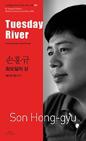 손홍규 - 화요일의 강 Tuesday River