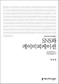 SNS와 게이미피케이션 (큰글씨책)