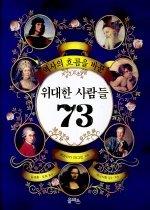역사의 흐름을 바꾼 위대한 사람들 73