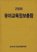 유아교육정보총람 (2008 /양장)