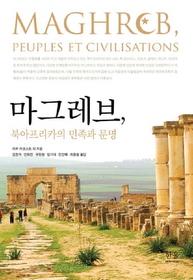 마그레브, 북아프리카의 민족과 문명