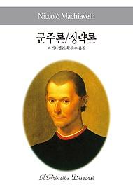 군주론/정략론