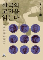 한국의 고전을 읽는다 7 (현대소설 上)